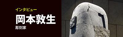 彫刻家・岡本敦生