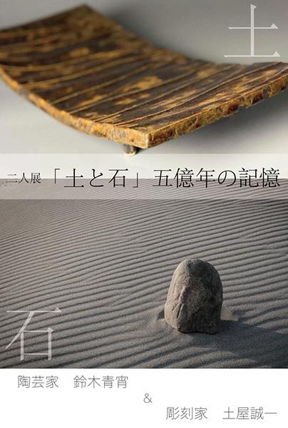二人展「土と石」五億年の記憶
