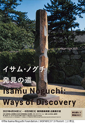 イサム・ノグチ発見の道