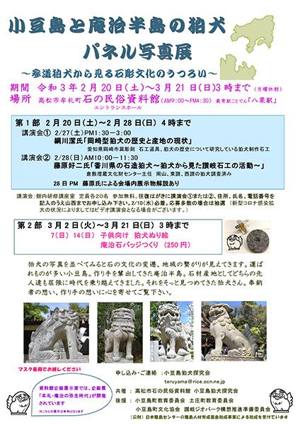 小豆島と庵治半島の狛犬