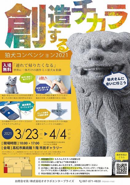 創造するチカラ 狛犬コンベンション2021
