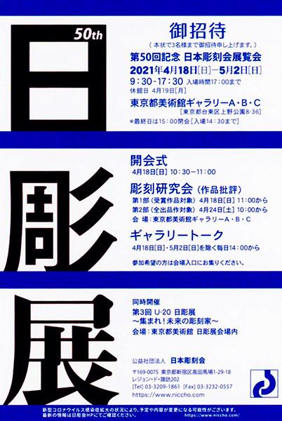 日本彫刻会展覧会