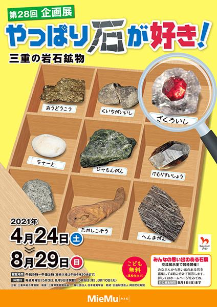 やっぱり石が好き!