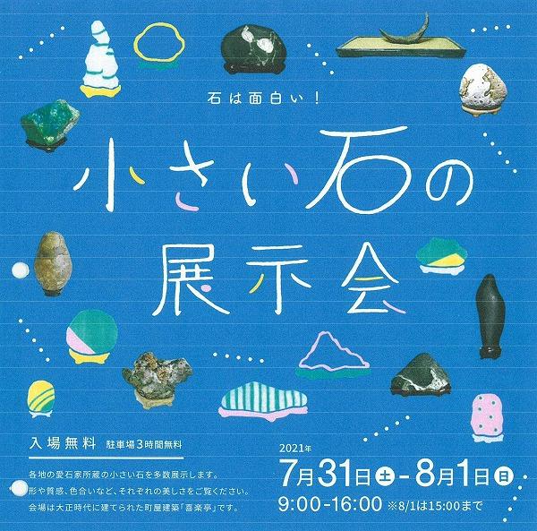 小さい石の展示会
