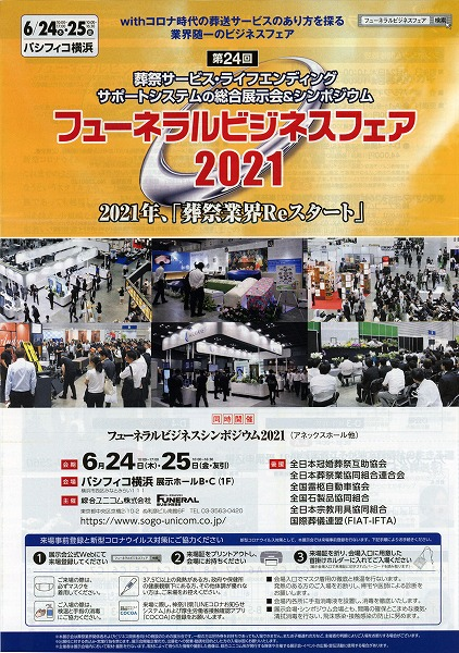 フューネラルビジネスフェア2021