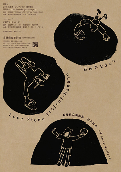 lovestoneproject_nagano
