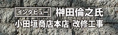 新素材研究所 小田垣商店