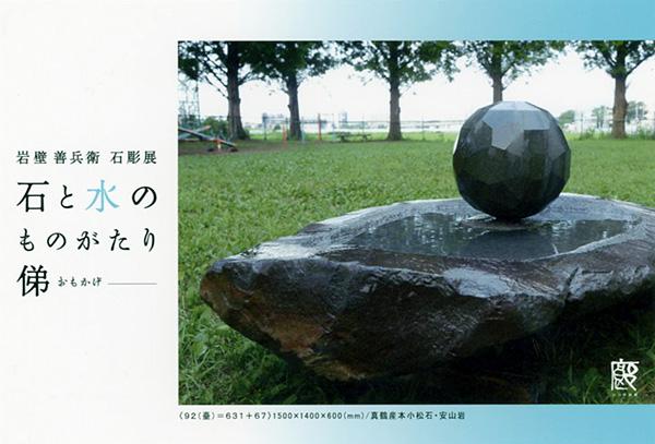岩壁善兵衛石彫展